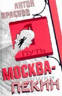 Краснов А. Москва - Пекин краснов а пекин москва новые путевые записки непутевого человека