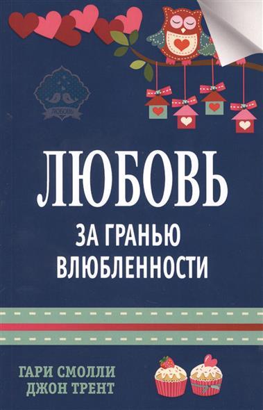 Смолли Г., Трент Дж. Любовь за гранью влюбленности