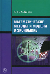 Математические методы и модели в экономике Маркин
