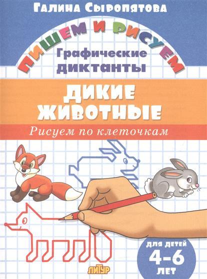 Дикие животные. Графические диктанты. Для детей 4-6 лет