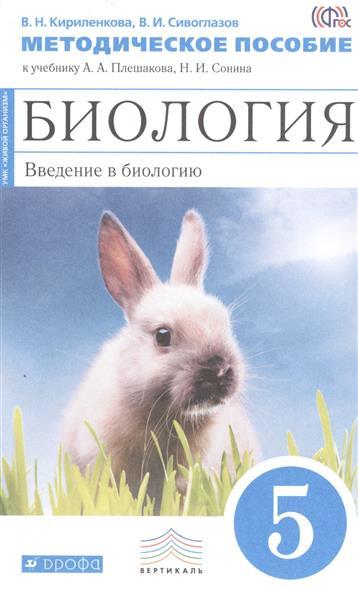 Биология. Методическое пособие к учебнику А.А. Плешаковой, Н.И. Сонина