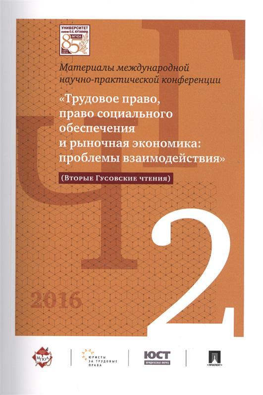 Лютов Н., Сулейманова Ф. и др. (ред.) Материалы международной научно-практической конференции