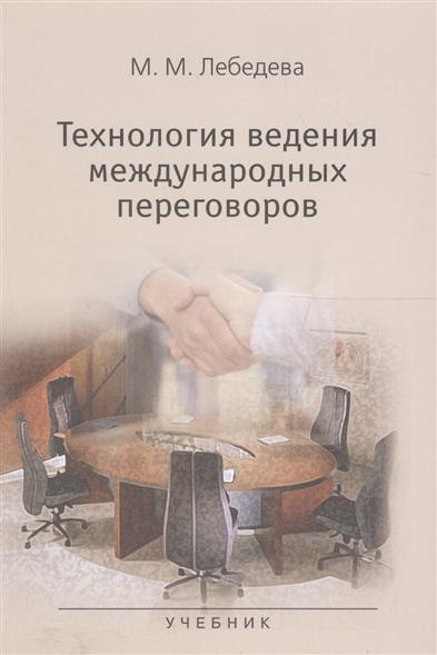 Лебедева М. Технология ведения международных переговоров. Учебник организация ведения переговоров учебное пособие