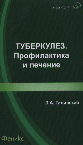 Фото - Галинская Л. Туберкулез: профилактика и лечение стикеры для стен chinastyler 60 92 diy month1
