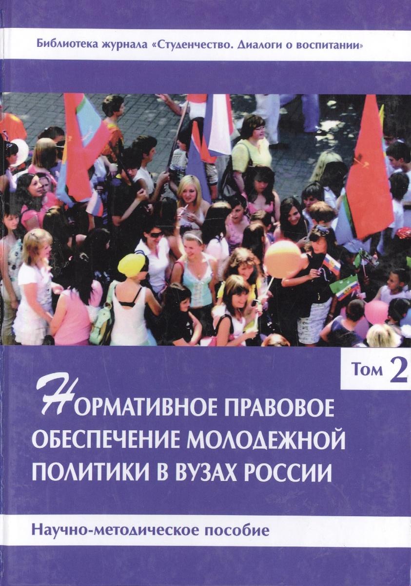 Нормативное правовое обеспечение молодежной политики в вузах России. Научно-методическое пособие. Том 2