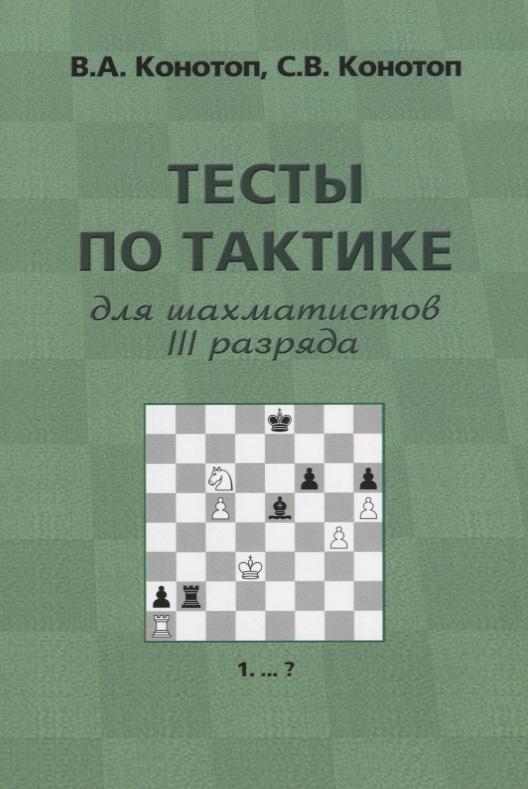 Конотоп В., Конотоп С. Тесты по тактике для шахматистов III разряда цена