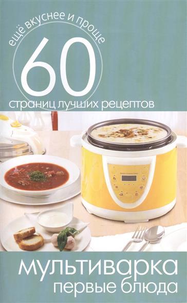 Мультиварка. Первые блюда. 60 страниц лучших рецептов