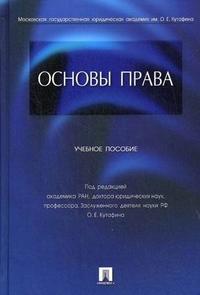 Основы права Учеб. пос.