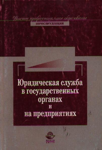 Юридическая служба в государственных органах и на предприятиях