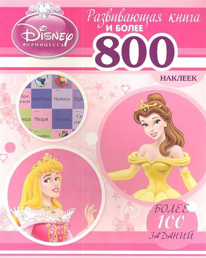 Принцесса. Развивающая книга и более 800 наклеек. Более 100 заданий