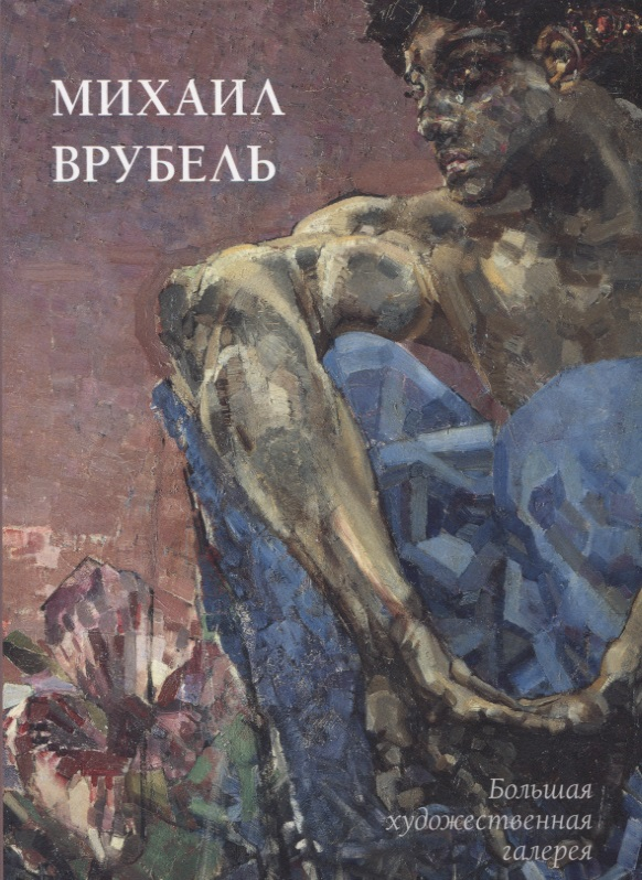 Астахов Ю. Михаил Врубель