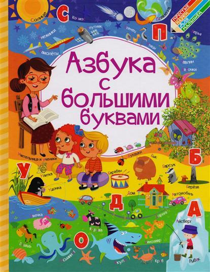 Доманская Л., Максимова И. Азбука с большими буквами
