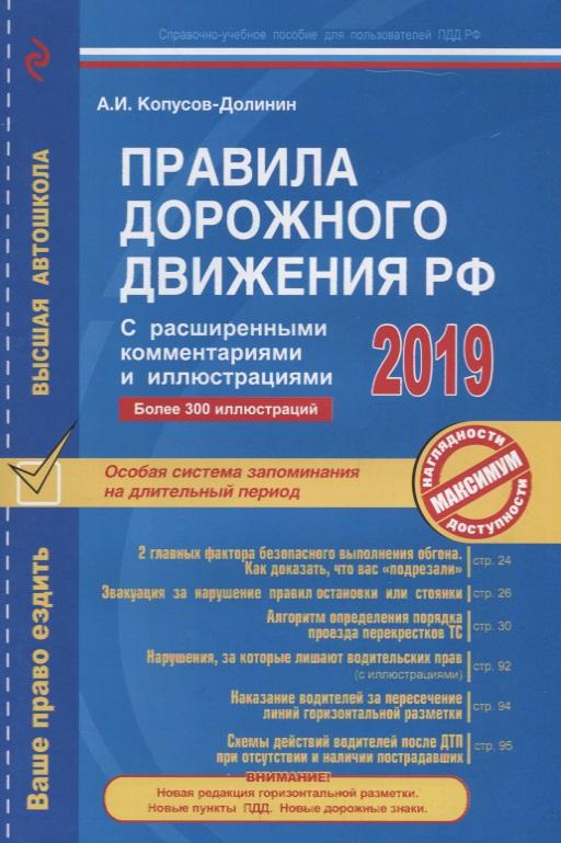 Копусов-Долинин А. Правила дорожного движения РФ с расширенными комментариями и иллюстрациями по состоянию на 2019 год