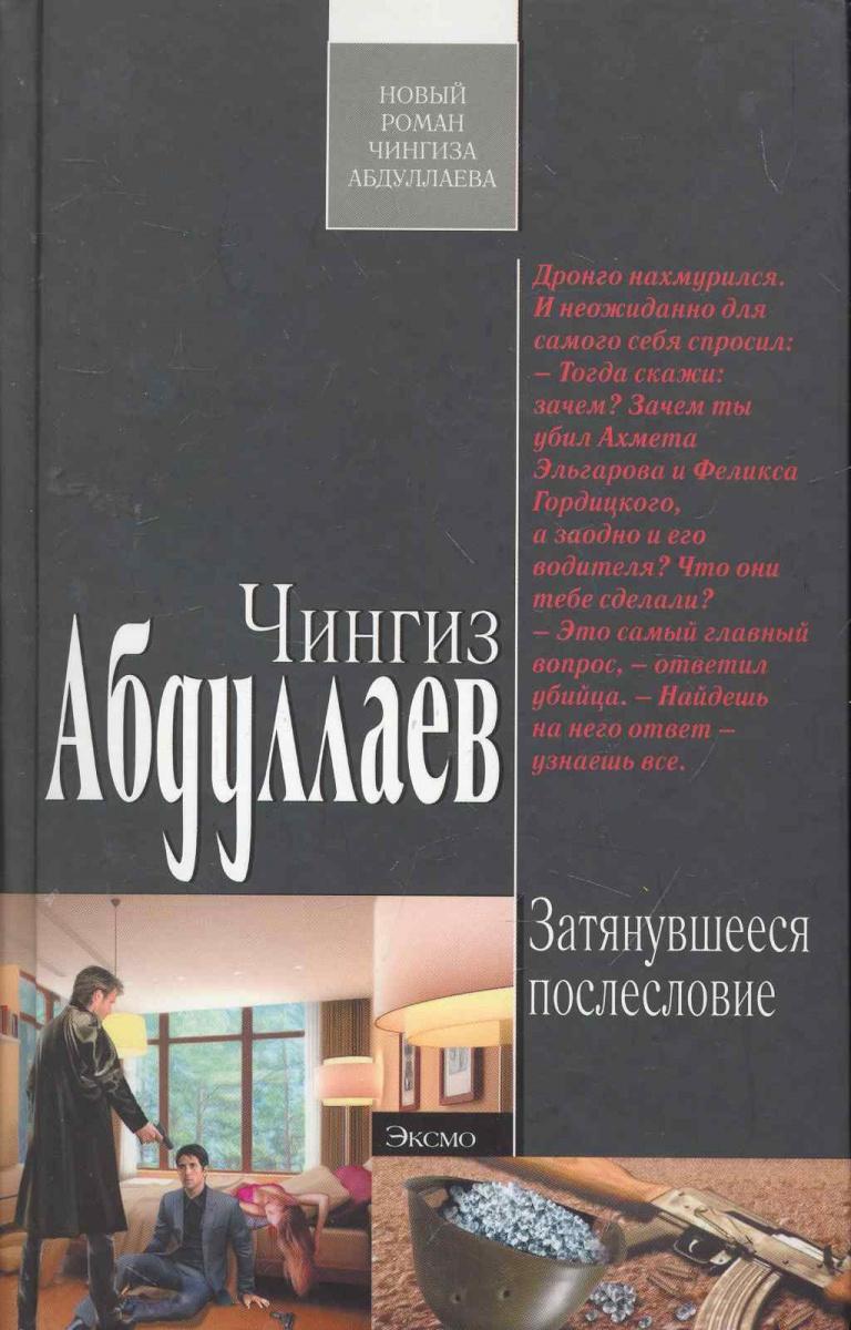 Абдуллаев Ч. Затянувшееся послесловие