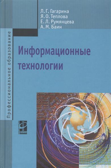 Информационные технологии Информационные технологии