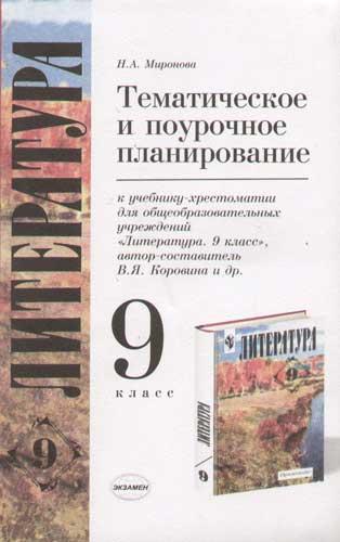 ТиПП по литературе 9 кл