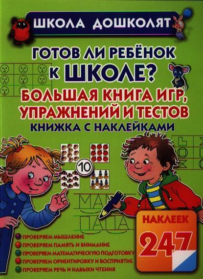 Готов ли ребенок к школе? Большая книга игр, упражнений и тестов
