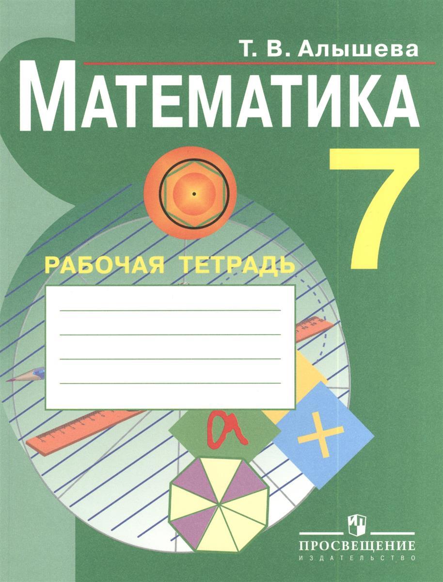 Алышева Т. Математика. 7 класс. Рабочая тетрадь. Пособие для учащихся специальных (коррекционных) образовательных учреждений VIII вида. 2-е издание