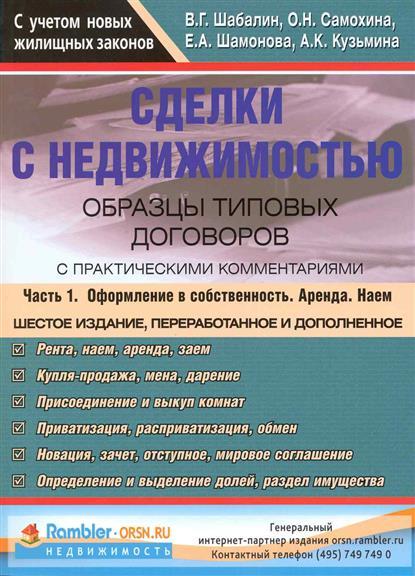 Сделки с недвижимостью Образцы тип. договоров... т.1/2тт