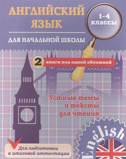 Английский язык для начальной школы. Устные темы и тексты для чтения. 1-4 классы
