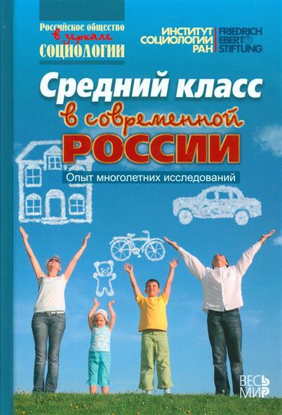 Горшков М., Тихонова Н. Средний класс в современной России. Опыт многолетних исследований