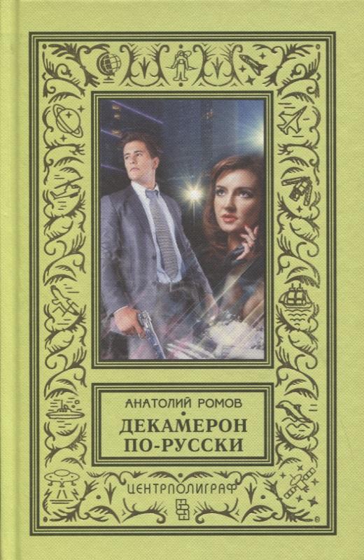Ромов А. Декамерон по-русски ромов анатолий сергеевич совсем другая тень