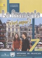 Французский язык. 7 класс. Учебник для общеобразовательных организаций. В двух частях. Часть 2