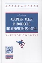 Сборник задач и вопросов по агрометеорологии. Учебное пособие