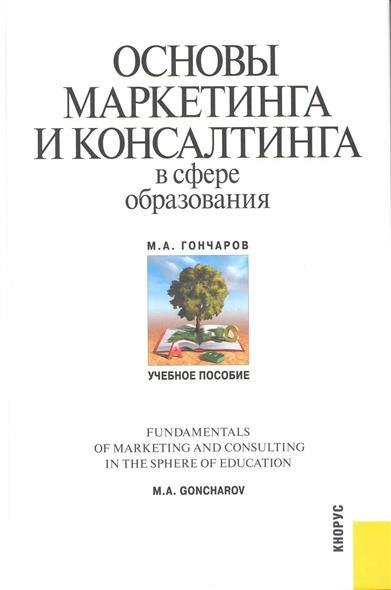 Основы маркетинга и консалтинга в сфере образования
