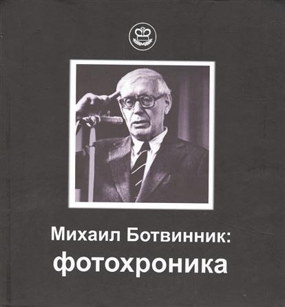 Михаил Ботвинник: фотохроника