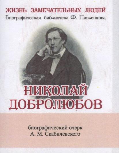 Николай Добролюбов. Его жизнь и литературная деятельность. Биографический очерк (миниатюрное издание)