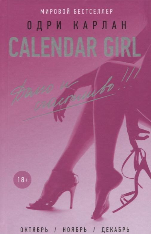 Карлан О. Calendar Girl. Долго и счастливо. Октябрь. Ноябрь. Декабрь начало 37 октябрь ноябрь 2016