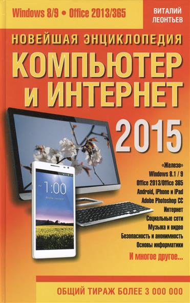 Компьютер и Интернет 2015