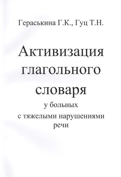 Активизация глагольного словаря у больных с тяжелыми нарушениями речи (комплект из 2 книг)