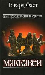 Фаст Г. Мои прославленные братья Маккавеи г с петров братья писатели