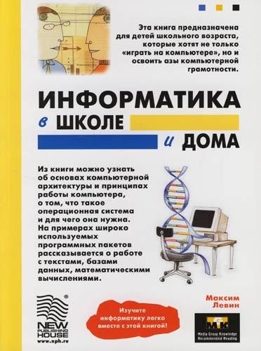 Информатика в школе и доме