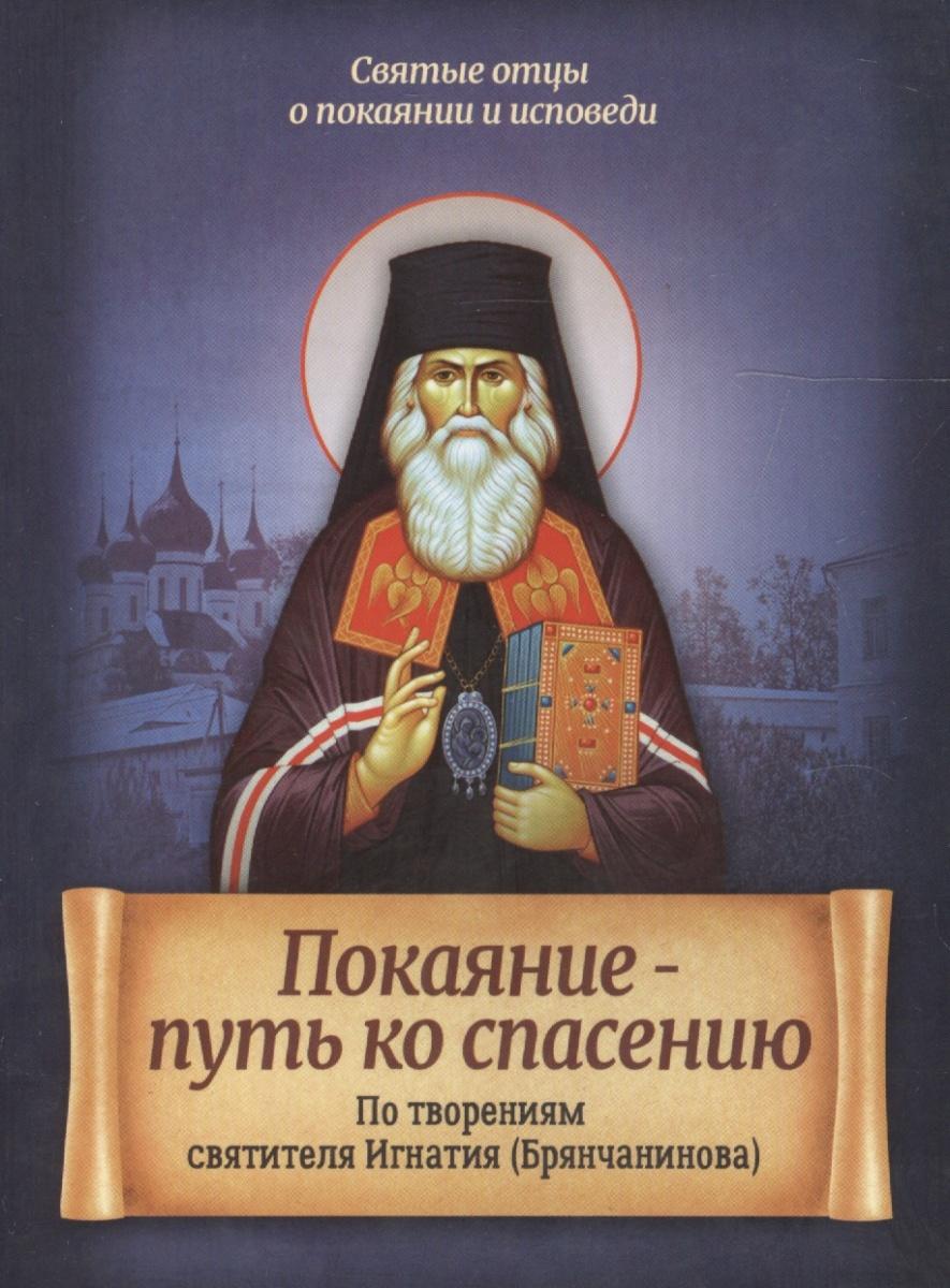 Санчес И., сост. Покаяние - путь ко спасению. По творениям святителя Игнатия (Брянчанинова)