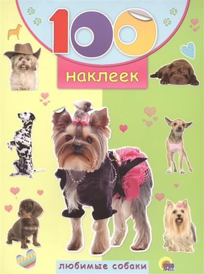 Любимые собаки