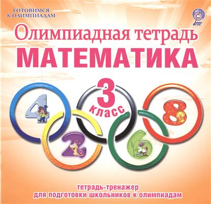 Олимпиадная тетрадь. Математика. 3 класс. Тетрадь-тренажер для подготовки школьников к олимпиадам