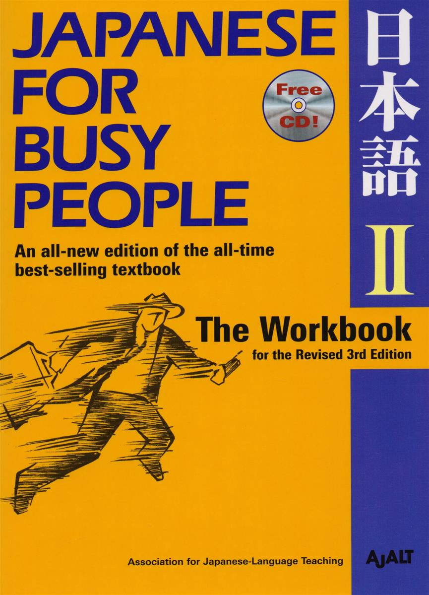 AJALT Japanese for Busy People II: The Workbook for the Revised 3rd Edition (+CD) sara gillingham busy baby trucks