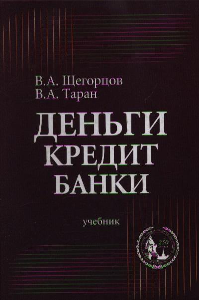 Щегорцов В.: Деньги. Кредит. Банки. Учебник