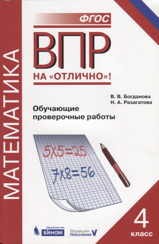 ВПР. Математика. 4 класс. Обучающие проверочные работы