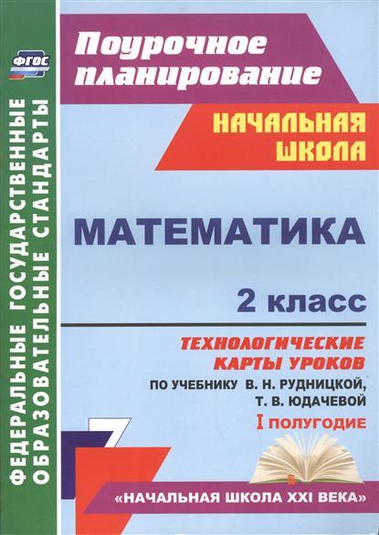 Математика. 2 класс. Технологические карты уроков по учебнику В.Н. Рудницкой, Т.В. Юдачевой. I полугодие.