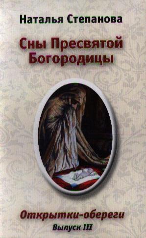 Сны Пресвятой Богородицы. Открытки-обереги. Выпуск 3 наталья степанова сны пресвятой богородицы открытки обереги выпуск 3