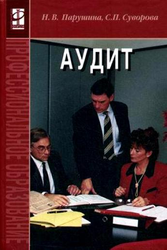 Аудит Парушина