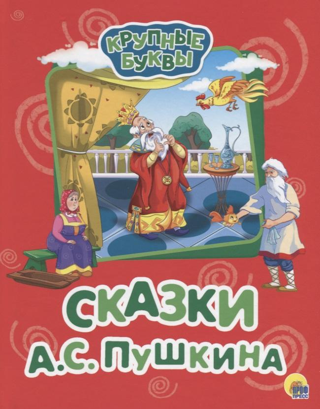 Пушкин А. Сказки А.С. Пушкина