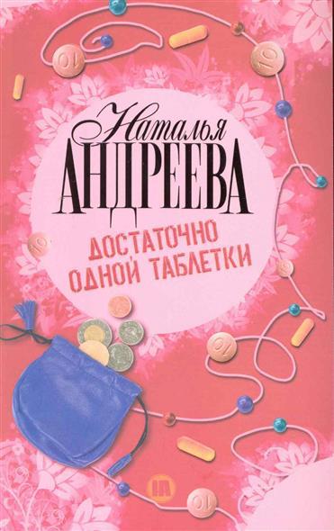 люффель н 50 таблетки Андреева Н. Достаточно одной таблетки