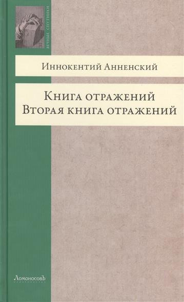 Анненский И. Книга отражений. Вторая книга отражений книга