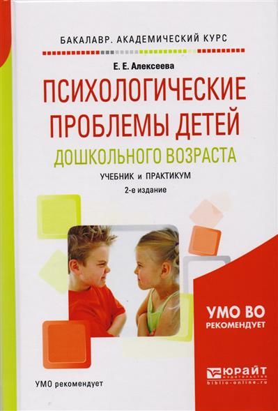 Психологические проблемы детей дошкольного возраста. Учебник и практикум для академического бакалавриата. 2-е издание