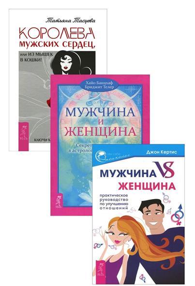 Кертис Дж. и др. Королева мужских сердец + Мужчина и Женщина + Мужчина vs Женщина (комплект из 3 книг)